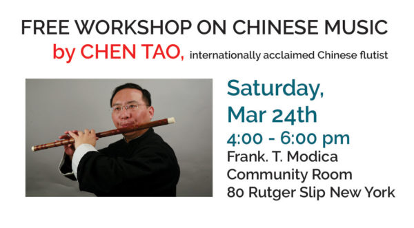 Chinese Music Workshop by Chen Tao - FREE Event @ Frank T. Modica Community Room | New York | New York | United States
